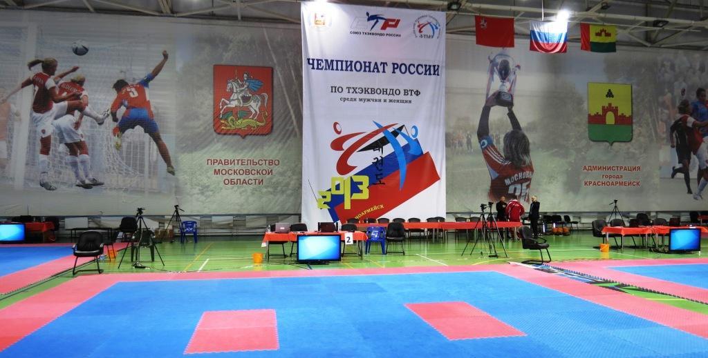 Когда тхэквондо чемпионат россии 2018